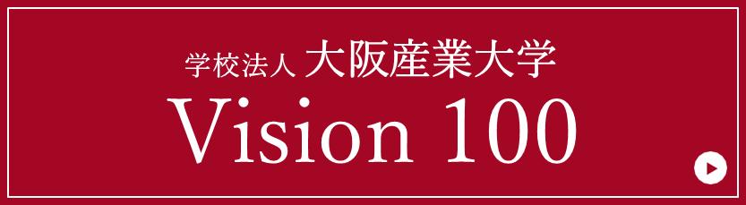 学校法人大阪産業大学Vision100